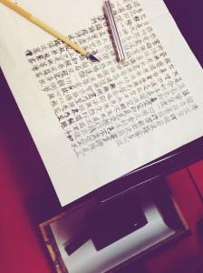 Oracion japonesa que tienes que escribir para poder entrar al templo